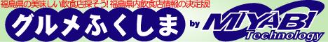 グルメふくしま by ミヤビテクノロジー
